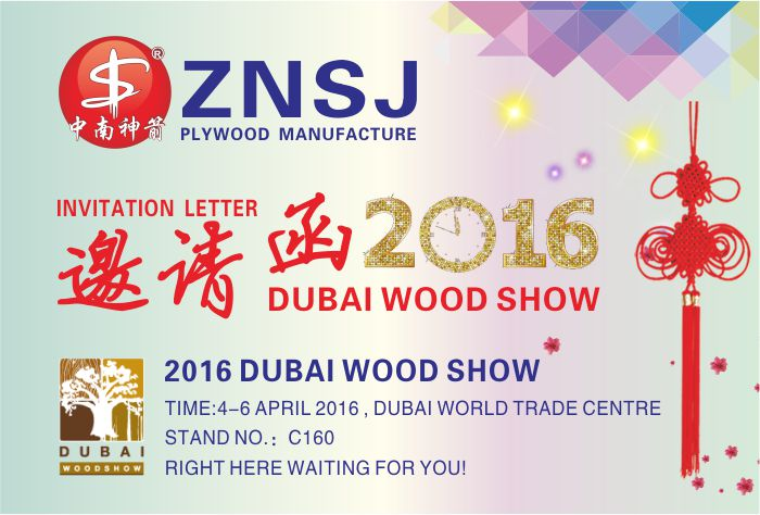 2016 DUBAI WOOD SHOW