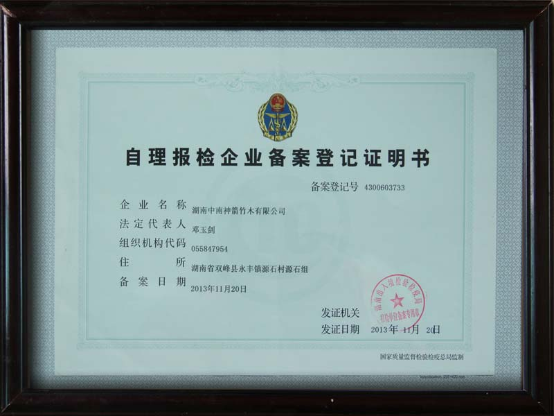 Certificate of Self-Declaration Awarded Company