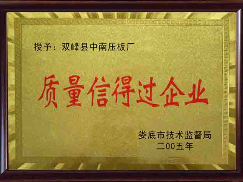 Certificate of Most Reliable Company with High Quality